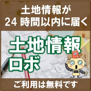 土地情報ロボ|土地情報が24時間以内に届きます!