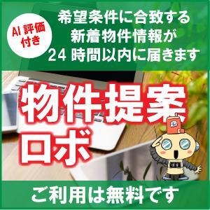無料物件提案Robo