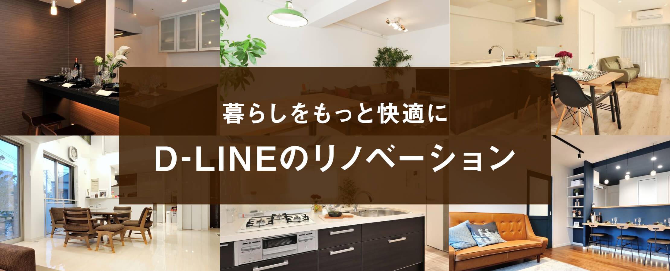 暮らしをもっと快適に D-LINEのイノベーション