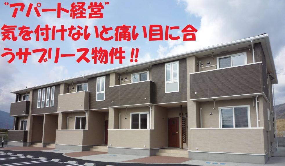経営 アパート