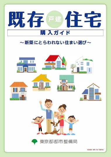 東京都既存住宅購入ガイド