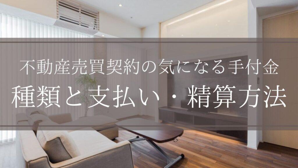 """alt=""""不動産売買時の手付金"""""""