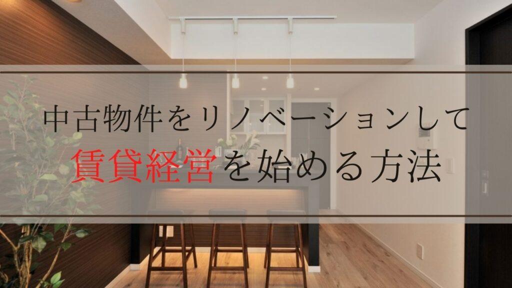 """alt=""""中古物件をリノベーションして賃貸経営"""""""